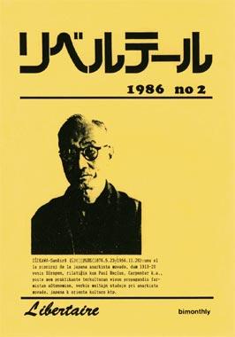 El libertario en japonés con cobertura Isikawa